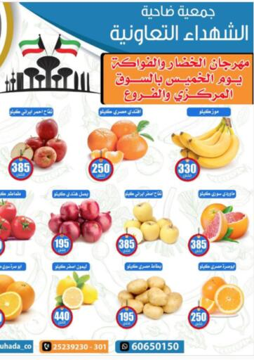 Kuwait Alshuhada co.op offers in D4D Online. One Day Offer. . Only On 25th February