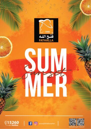 Egypt - Cairo Fathalla Market  offers in D4D Online. Summer Sunset @ Alexandria. Summer Sunset @ Alexandria Offers Available At Fathalla Market . Offer Valid TIll 26th August. Hurry Up!!!. Until Stock Last