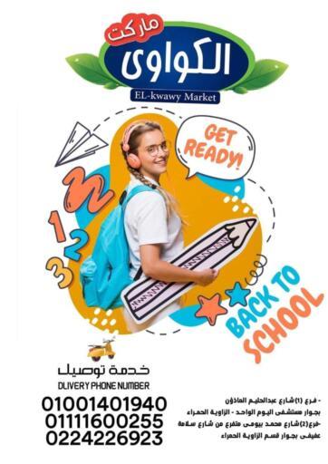 Egypt - Cairo El Kwawy Market offers in D4D Online. Back to School 📚✏️. . Until Stock Last