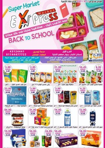 Egypt - Cairo Express Market offers in D4D Online. Back To School. . Until Stock Last