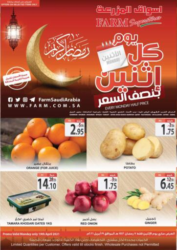 KSA, Saudi Arabia, Saudi - Jubail Farm Superstores offers in D4D Online. Every Monday Half Price. Now you can get your products from your favorite brands during the 'Every Monday Half Price ' at Farm Superstores. This offer is only valid Only On 19th April 2021. Enjoy Shopping!!!. Only On 19th April