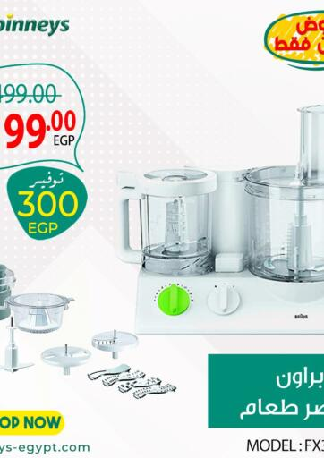 Egypt - Cairo Spinneys  offers in D4D Online. Special Offer. . Till 07th March