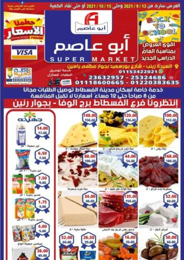 Egypt - Cairo Abo Asem offers in D4D Online. Back To School. . Till 15th September