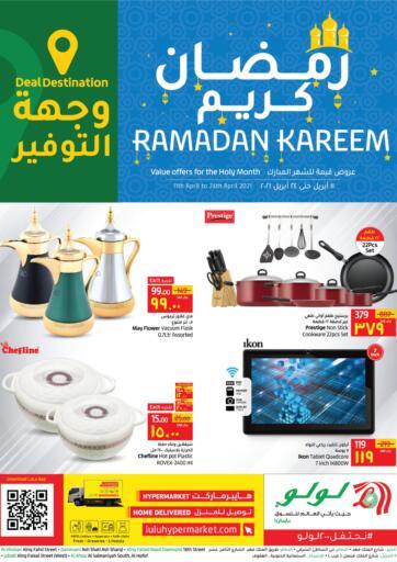 KSA, Saudi Arabia, Saudi - Jubail LULU Hypermarket  offers in D4D Online. Ramadan Kareem. . Till 24th April