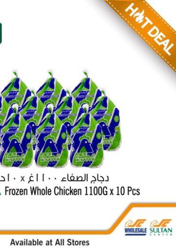 Oman - Salalah Sultan Center  offers in D4D Online. Hot Deal. . Till 20th February