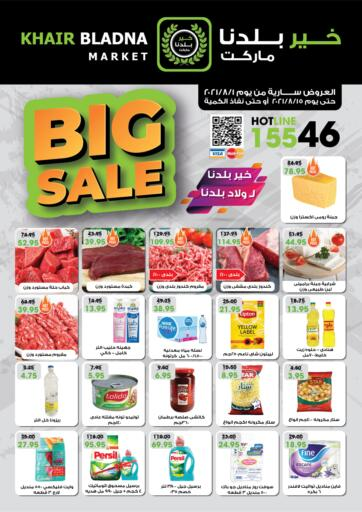Egypt - Cairo Khair Bladna Market offers in D4D Online. Big Sale. . Till 15th August