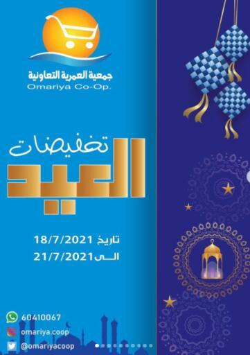 Kuwait Omariya Co-operative Society offers in D4D Online. Eid Discounts. . Till 21st July