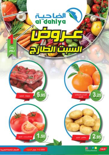 KSA, Saudi Arabia, Saudi - Al Hasa Al Dahiya Markets offers in D4D Online. Saturday Fresh Deals. Now you can get your daily products from your favorite brands during the 'Saturday Fresh Deals' at Al Dahiya Markets Stores. This offer is only valid Only On 13th February 2021.. Only On 13th February