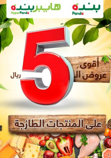 KSA, Saudi Arabia, Saudi - Al Khobar Hyper Panda offers in D4D Online. Best 5 SAR Offers. Take advantage of amazing discounts on all your daily necessities during Their 'Best 5 SAR Offers'. Offer available in all branches of  Hyper Panda until 22nd December 2020 Enjoy Shopping!!!. Till 22nd December
