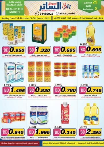 Bahrain Al Sater Market offers in D4D Online. Deal Of The Month. Deal Of The Month Offer is Here at Al Sater Market. Product of Your Choice, Available at Exciting Prices. Offers on Groceries, Frozen Products and Many More.  Valid Till 5th January 2021. Enjoy Shopping!. Till 5th January