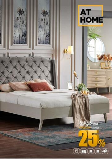 Kuwait At Home Furniture offers in D4D Online. Special Offer. . Special Offer
