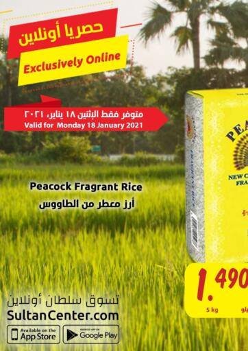 Kuwait Sultan Center offers in D4D Online. Exclusively Online. . Only On 18th January
