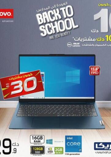 Kuwait Eureka offers in D4D Online. Back To School. Back To School at Eureka Exciting Offers Waiting For You Visit Their Nearest Store And Get Everything At Exciting Prices.  Validity Until Stock Last September 2021.  Enjoy Shopping!!!. Until Stock Lasts