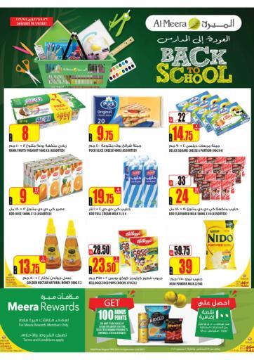 Qatar - Al Daayen Al Meera offers in D4D Online. BACK TO SCHOOL. Back To School Offers Are Available At Al Meera. Offers Are Valid Till 8th September. Enjoy Shopping!!!. Till 8th September