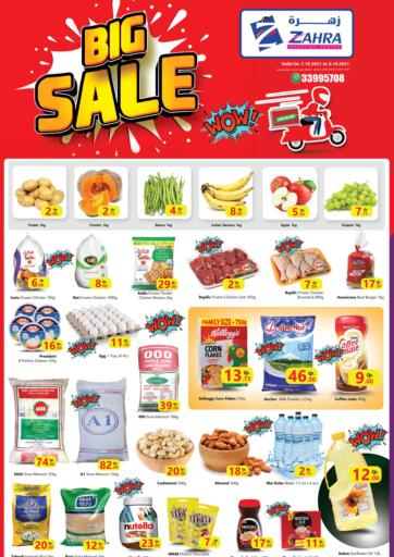 Qatar - Al Rayyan Zahra Shopping offers in D4D Online. Big Sale. . Till 9th October