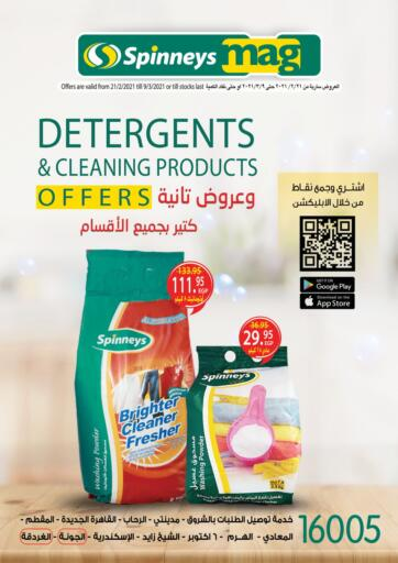Egypt - Cairo Spinneys  offers in D4D Online. Detergent & Cleaning Products Offers. . Till 09th March