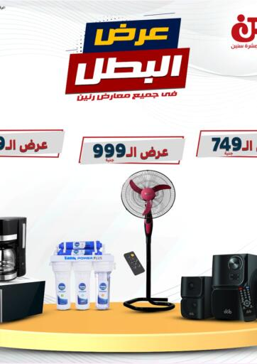 Egypt - Cairo Raneen offers in D4D Online. Hero Offer. . Only On 29th August