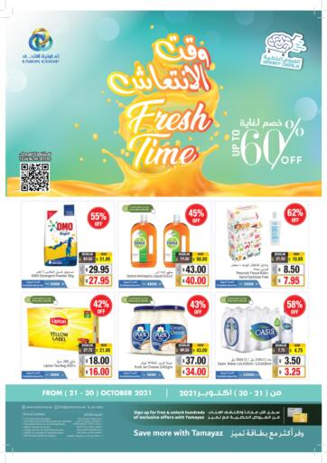 UAE - Sharjah / Ajman Union Coop offers in D4D Online. Fresh Time. Fresh Time! Offer Going On For Food, Non-Food, Fresh Fruits & Vegetables, Groceries, Home Needs, Gadgets Etc. Don't Miss This Chance. Get Your Favorites At Best Price! Hurry Up.  This offer Valid Till 30th October 2021. Get Ready For The Shopping!!! Happy Shopping!. Till 30th October