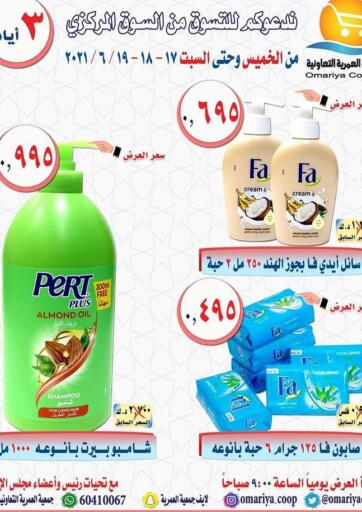 Kuwait Omariya Co-operative Society offers in D4D Online. Special Offer. . Till 19th June