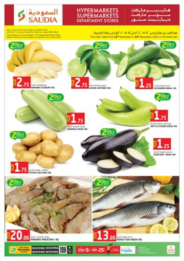 Qatar - Al Shamal Saudia Hypermarket offers in D4D Online. Weekend Offer.  Weekend  Offers  on Selected products from Saudia Hypermarket. Hurry now. Offer valid Until Stock Last.Enjoy Shopping!!!. Until Stock Last