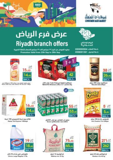 KSA, Saudi Arabia, Saudi - Dammam Consumer Oasis offers in D4D Online. Riyadh Branch Offers. . Till 29th September
