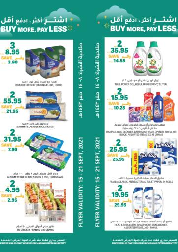 KSA, Saudi Arabia, Saudi - Dammam Tamimi Market offers in D4D Online. Buy More, Pay Less. Now you can get your products for exciting prices from your favorite brands during the 'Buy More, Pay Less'  at Tamimi Market. Offer Valid Till 21st September. Happy Shopping.. Till 21st September