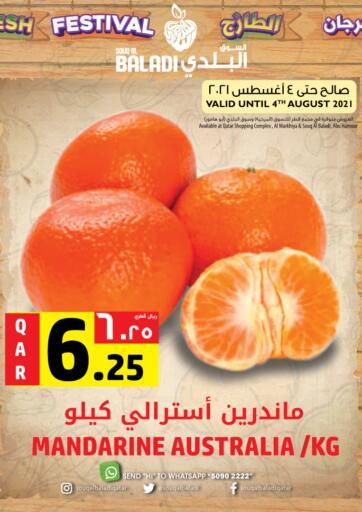 Qatar - Doha Al Baladi Group offers in D4D Online. Fresh Festival. . Till 4th Aug