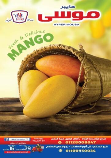 Egypt - Cairo Hyper Mousa offers in D4D Online. Fresh & Delicious Mango. . Till 16th September