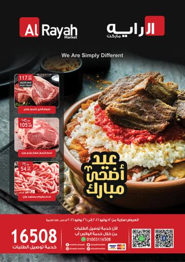 Egypt - Cairo Al Rayah Market   offers in D4D Online. Eid Al Adha Mubarak. Eid Al Adha Mubarak Offers Are Available At  Al Rayah Market  .Offer Valid Till 26th  July. Hurry Up!!. Till 26th July