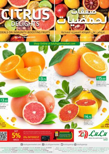 Qatar - Al Khor LuLu Hypermarket offers in D4D Online. Citrus Delight. Get your favorites On Citrus Delight  Offers from the Lulu Hypermarket . Take advantage of this offer .Offers Are Valid Till 01st August  .Happy Shopping!. Till 01st August