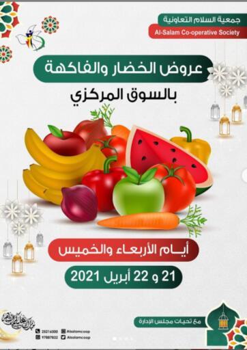 Kuwait Al-salam Co-operative Society offers in D4D Online. Fruits & Vegetables Offer. . Till 22nd April
