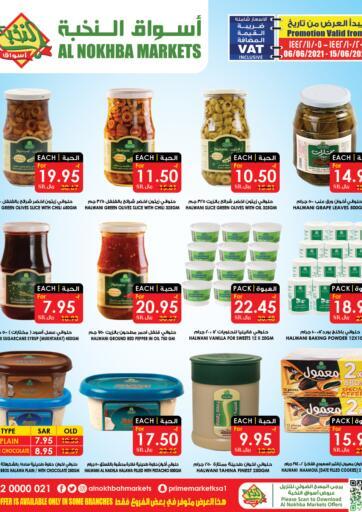 KSA, Saudi Arabia, Saudi - Sakaka Prime Supermarket offers in D4D Online. Halwani Bros Special Offers. . Till 15th June
