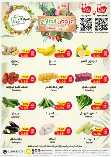 KSA, Saudi Arabia, Saudi - Dammam  Green Center offers in D4D Online. Fresh offer every saturday. . Only On 2nd October
