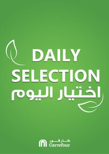 عروض كارفور البحرين في دي٤دي أونلاين. اختيار اليوم. . فقط في ١٧ فبراير