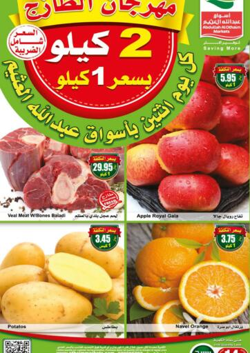 KSA, Saudi Arabia, Saudi - Al Khobar Othaim Markets offers in D4D Online. Fresh Food Festival. Get fresh, healthy fruits and vegetables, Bakes, and more at the best prices from the nearest branches of Abdullah Al-Othaim Markets. These discounts are only valid on 14th December. Enjoy Shopping!!. Only On 14th December