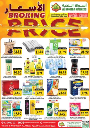 KSA, Saudi Arabia, Saudi - Al Khobar Prime Supermarket offers in D4D Online. Broking Price. Now you can get your daily products from your favorite brands during the 'Broking Price' at Prime Supermarket Stores. This offer is only valid Till 5th July 2021.. Till 5th July