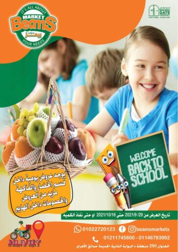 Egypt - Cairo Beams Market offers in D4D Online. Welcome Back To School. . Till 16th October