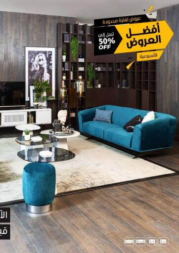 Kuwait At Home Furniture offers in D4D Online. Best Weekly Offer. . Up To 50% Off