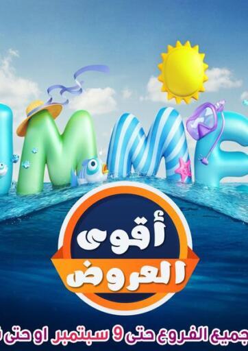 Egypt - Cairo  El Sorady market  offers in D4D Online. Summer Offers. . Till 09th September