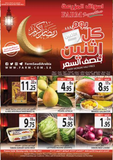 KSA, Saudi Arabia, Saudi - Qatif Farm Superstores offers in D4D Online. Ramadan Kareem. Now you can get your products from your favorite brands during the 'Ramadan Kareem' at Farm Superstores. This offer is only valid Only On 12th April 2021. Enjoy Shopping!!!. Only On 12th April