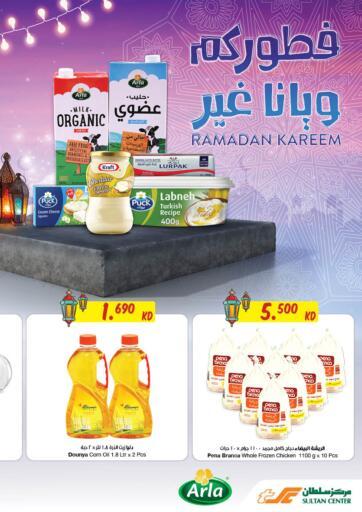Kuwait Sultan Center offers in D4D Online. Ramadan Kareem. . Till 30th March