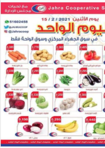 Kuwait Al Jahra Cooperative Society offers in D4D Online. One Day Offer. . Only On 15th February