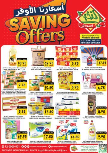 KSA, Saudi Arabia, Saudi - Najran Prime Supermarket offers in D4D Online. Saving Offers. . Till 25th October
