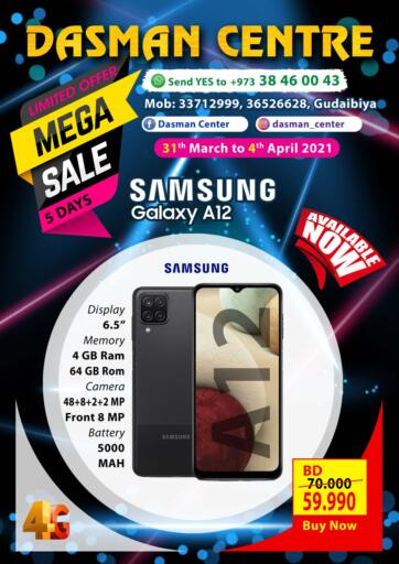 Bahrain Dasman Centre offers in D4D Online. Mega Sale. Dasman Centre provides Mega Sale on Mobiles of different brands. This offer is valid until 04th April! Enjoy shopping!!. Till 04th April