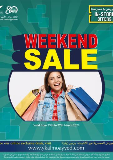 Bahrain Y.K. Almoayyed & Sons ( Electronics) offers in D4D Online. Weekend Sale. . Till 27th March