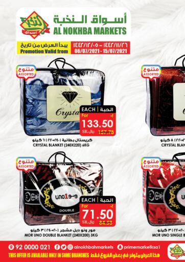 KSA, Saudi Arabia, Saudi - Bishah Prime Supermarket offers in D4D Online. Blanket Special Offers. . Till 15th July