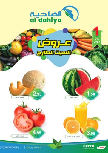 KSA, Saudi Arabia, Saudi - Dammam Al Dahiya Markets offers in D4D Online. Saturday Fresh Deals. . Only On 14th August