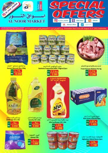 Bahrain Al Noor Market offers in D4D Online. Special Offers. Special Offers at Al Noor Market !  Offers on Home Appliances, Electronics,Vegetables,Fruits,Groceries and much more are valid Till 4th September Get it Now!! Enjoy Shopping!. Till 04th September