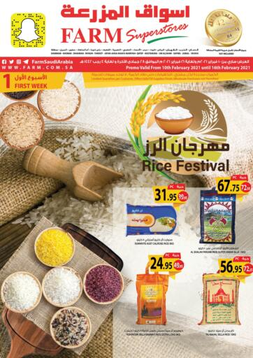 KSA, Saudi Arabia, Saudi - Al Hasa Farm Superstores offers in D4D Online. Rice Festival. Now you can get your daily products from your favorite brands during the 'Rice Festival' at Farm Superstores Store! This offer is only valid Till 16th February 2021.. Till 16th February
