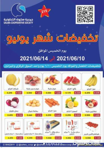 Kuwait Salwa Co-Operative Society  offers in D4D Online. June sales. . Till 14th June
